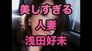 この妖艶な表情はヤバすぎる!美しすぎる人妻 元パイレーツ浅田好未