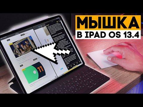 Работа трекпеда и мышки в IPad OS 13.4! Теперь IPad Pro еще больше как компьютер