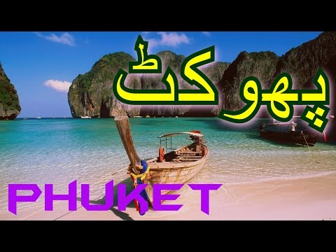 Phuket, Thailand (Travel Documentary in Urdu Hindi) – Part 1