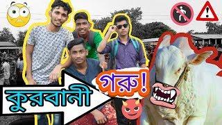 কুরবানী 420 | Korbani Eid Special | Qurbani Funny Video 2018