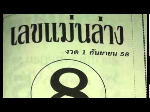 หวยซองเลขแม่นล่าง งวดวันที่ 1/09/58