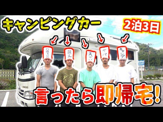 【2泊3日】NGワード言ったら即帰宅!!キャンピングカーの旅!!1/2