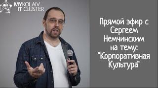 Сергей Немчинский: Построение корпоративной культуры