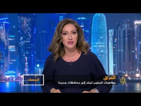 الحصاد- العراق.. أسبوع من الاحتجاجات  - نشر قبل 2 ساعة
