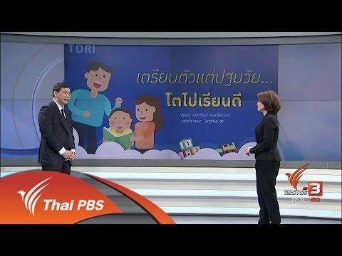 พัฒนาการศึกษาไทย เริ่มที่พ่อแม่ - วันที่ 22 May 2017