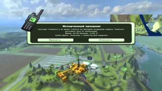 Вертолёт в Farming Simulator 2013(Нашёл я вертолёт для Farming Simulator 2013, к сожалению не нашёл его для версии 2015, поэтому ради того что бы пошупать..., 2015-11-23T23:23:26.000Z)