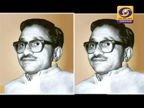 Report Pandit Deendayal DD RAJASTHAN