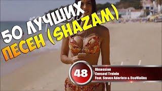 50 лучших песен сервиса Shazam Музыкальный хит парад недели от 28 февраля 2018
