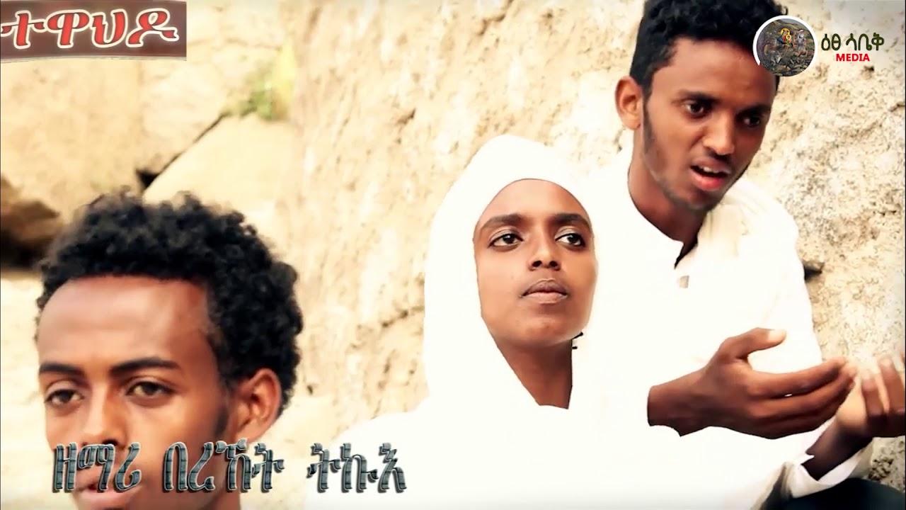 BEALTI XELOT (ባዓልቲ ጸሎት) DEBRESINA:  Eritrean Orthodox Tewahdo Mezmur - 2020