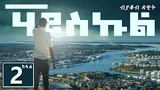 HIGH SCHOOL | ሃይስኩል - EP02 SE04 New Eritrean Series Story 2018 by Yacob Dawit