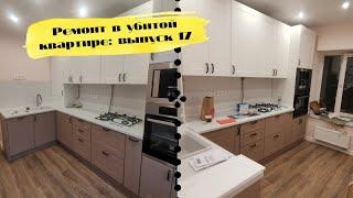 РЕМОНТ В УБИТОЙ КВАРТИРЕ 17: кухня, обзор техники видео