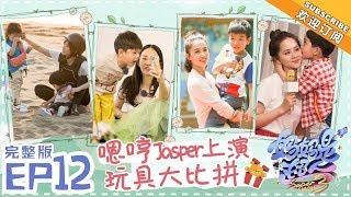 《妈妈是超人3》第12期:嗯哼Jasper上演玩具大比拼 大麟子同学会邓莎对妈妈表爱意 Super Mom S3 EP12【湖南卫视官方HD】