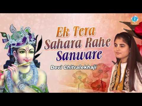 2017 Latest Krishna Bhajan !! Ek Tera Sahara Rahe Sanware !! Bhajan Mala #Devi Chitralekhaji