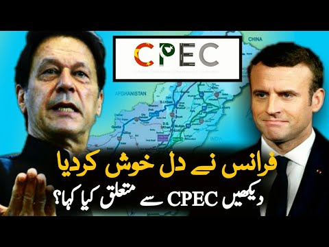 France Ready To Invest In CPEC Projects | CPEC | CPEC Pakistan | GwadarPort | CPEC Latest news