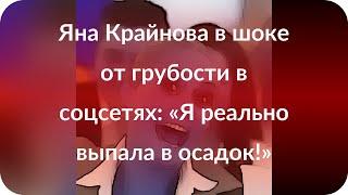 Яна Крайнова в шоке от грубости в соцсетях: «Я реально выпала в осадок!»