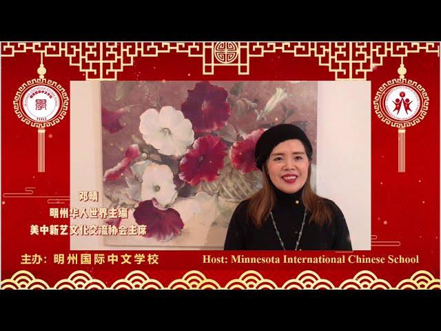 来自明州华人世界主编邓晴的新年祝福