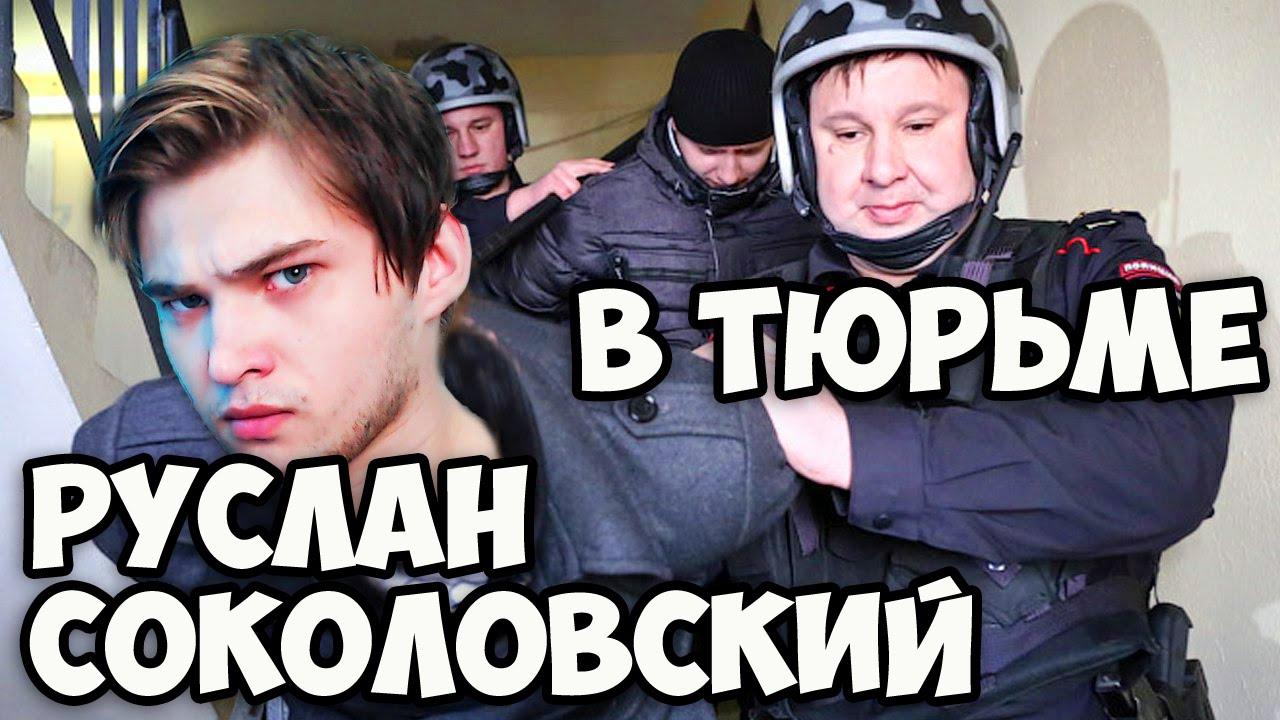 Соколовский Руслан - Вся правда || Соколовский оскорбил чувства верующих || Соколовский в тюрьме