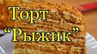 самый вкусный Торт Медовик или Рыжик за пол часа.