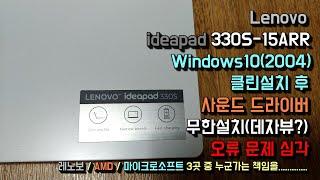 Lenovo ideapad 330S-15ARR Wind…