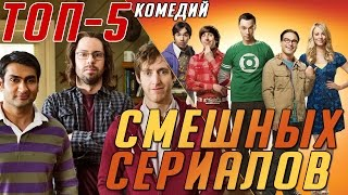 ТОП-5 Сериалов в жанре комедия / Рейтинг лучших смешных сериалов