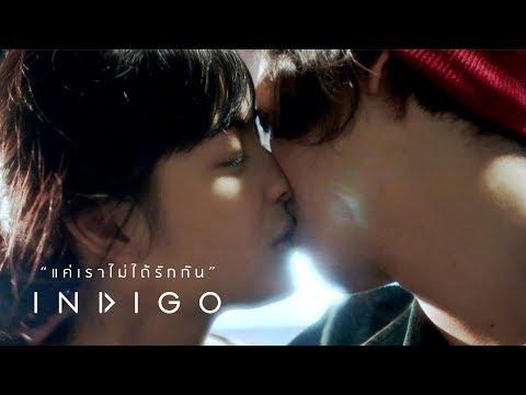 แค่เราไม่ได้รักกัน - INDIGO [Official MV]