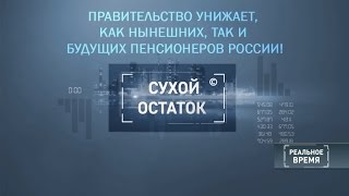 Правительство унижает пенсионеров России! [Сухой остаток]
