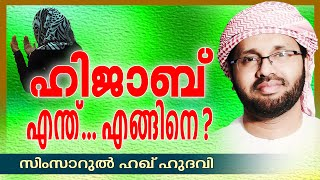 ഹിജാബ് എന്ത്..? എങ്ങനെ..? || Latest Islamic Speech in Malayalam 2016 | simsarul haq hudavi New 2016