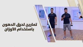 تمارين لحرق الدهون  باستخدام الأوزان - أحمد عريقات
