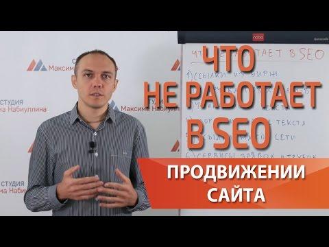 видео: Что не работает в seo 2018 году при продвижении сайта, серая раскрутка — Максим Набиуллин