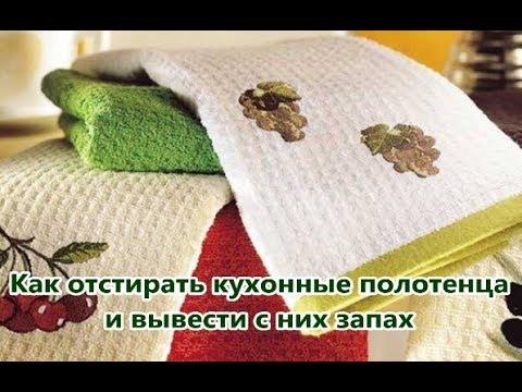 Как отстирать кухонные полотенца и вывести с них запах
