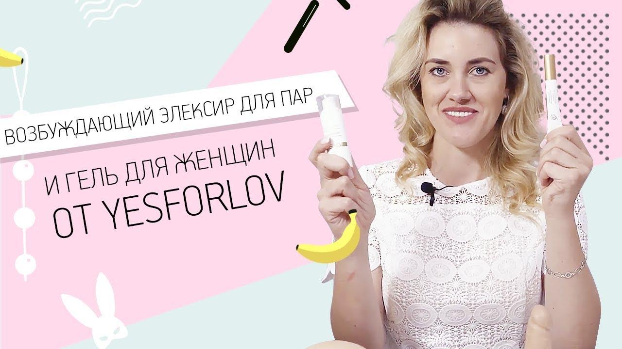 Возбуждающий элексир для пар и  гель для женщин от YESforLOV 18+