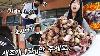 Cockle Clams Mukbang.. I'll Eat Just a Little Bit