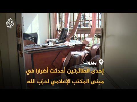 طائرتا استطلاع إسرائيليتان تسقطان بضاحية بيروت الجنوبية  - نشر قبل 3 ساعة