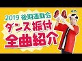 2019後期運動会ダンス振付DVD【小学校 低学年 中学年 高学年】曲紹介