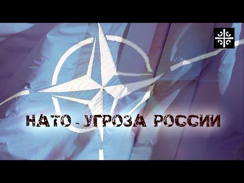НАТО - угроза национальной безопасности России