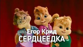Егор Крид - Сердцеедка (Голосом Бурундука)