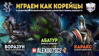 Играем как корейцы: Karax, Vorazun и Abathur в мутации StarCraft II Co-op