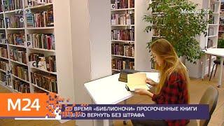 """Смотреть видео Во время """"Библионочи"""" просроченные книги можно вернуть без штрафа - Москва 24 онлайн"""