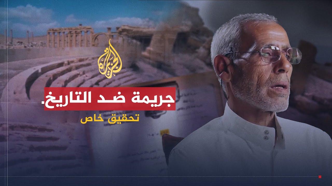 وثائقيات الجزيرة - جريمة ضد التاريخ  - نشر قبل 4 ساعة