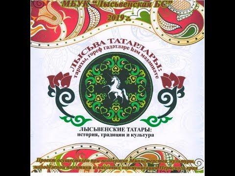 Проект 2019, - «Лысьвенские татары: история, традиция и культура»