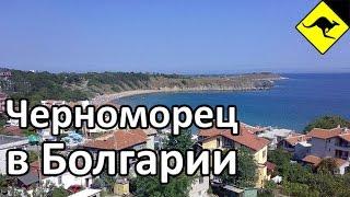 Черноморец, Болгария - Почему Нет Новых Видео?(Все видео об Австралии здесь http://www.youtube.com/subscription_center?add_user=ikaustralia Как я попал в Австралию ..., 2015-07-02T15:26:51.000Z)