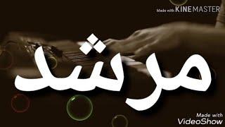 Murshid    best poetry    murshid kisi ki zat  se Koi Gila nahin   Hamza Tech   