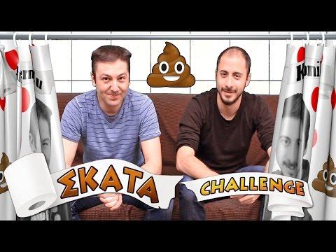 ΣΚΑΤΑ Challenge ft. Konilo #Internet4u