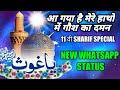 11 vi sharif whatsapp status | aa gaya hai | Most Heart Touching Islamic WhatsApp Status Whatsapp Status Video Download Free