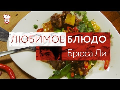 Любимое блюдо Брюса Ли (Bruce Lee Favorite Meal) - Redman's Kitchen