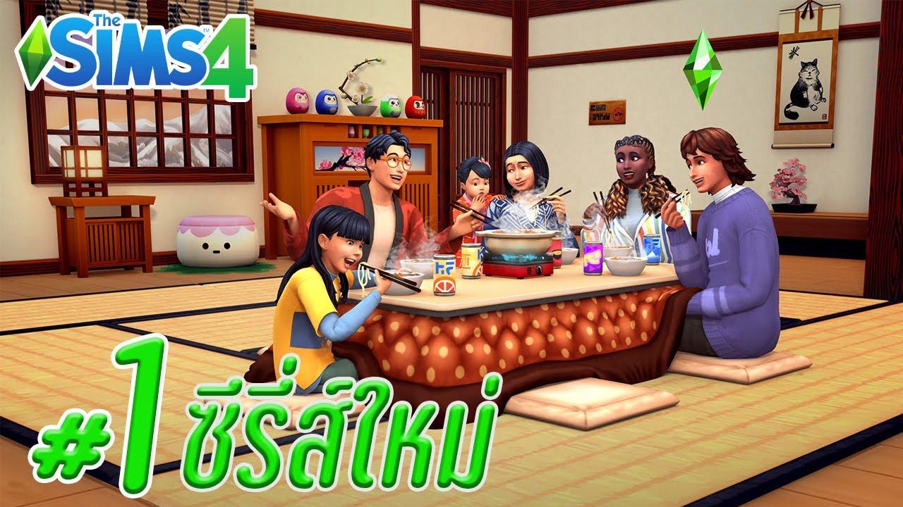 The Sims 4 ซีรี่ส์ใหม่ Snowy Escape Ep.1 เลี้ยงสุกี้ยากี้เพื่อนบ้าน (สนุกมาก)