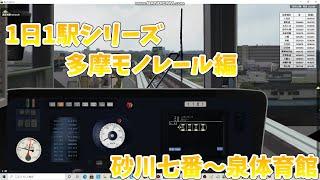 一日一駅シリーズ多摩モノレール編part4