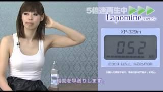 ラポマイン 『わきが』臭気測定器実験001