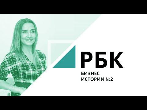 Кейтеринг как бизнес | Бизнес истории №2_от 03.06.2019 | РБК - ТВ Новосибирск