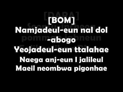 2NE1 ~ I AM THE BEST lyrics